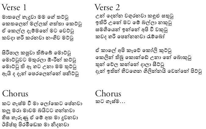 FIGURE-3-The-song-text-of-Mottu-as-used-in-the-composition-is-presented-in-Sinhala-and-Latin-script,-and-as-a-rough-translation-into-English-language.